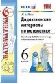 Математика 6 кл. Дидактический материал к уч.Виленкина